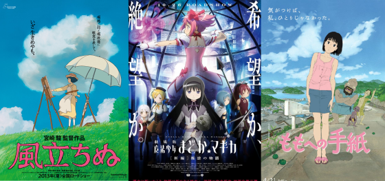 Oscar anime nominations